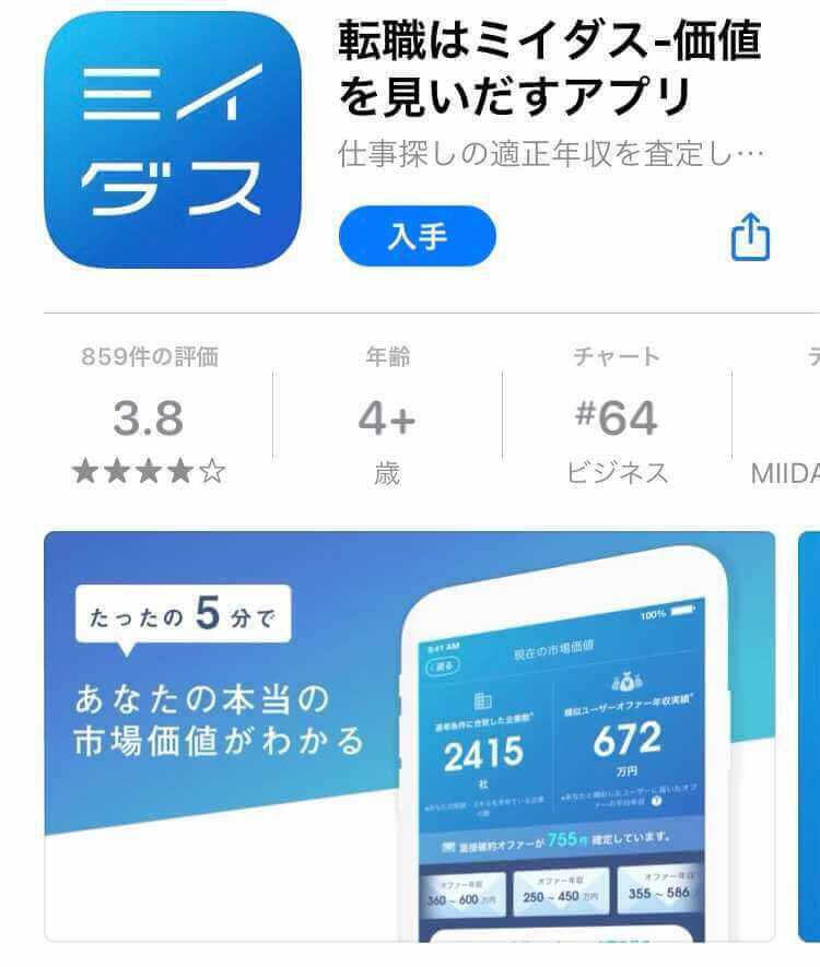 ミイダス アプリ