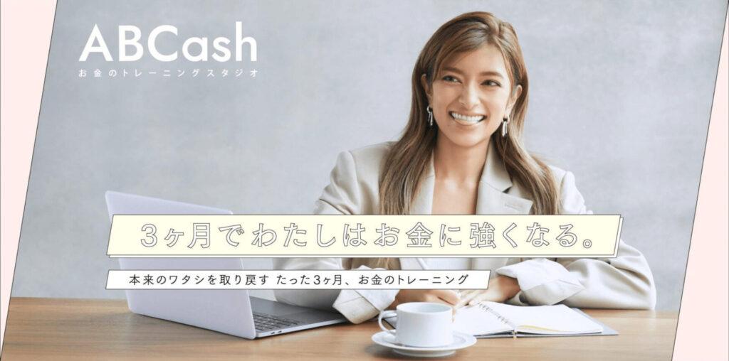 ABCash(エービーキャッシュ)の画像、ABCash(エービーキャッシュ)のホームページ