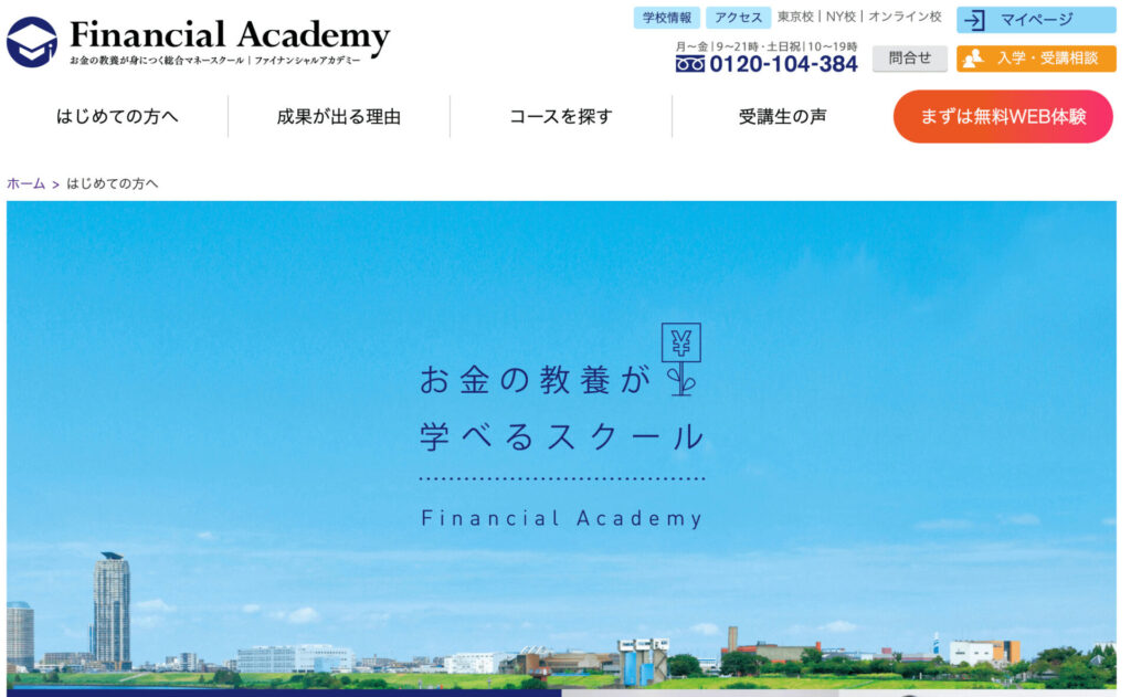 ファイナンシャルアカデミーの画像、ファイナンシャルアカデミーのホームページ