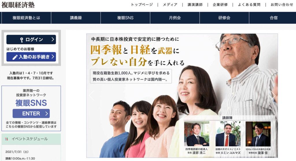 複眼経済塾の画像、複眼経済塾のホームページ