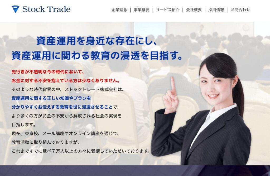 ストックトレード株式会社の画像、ストックトレード株式会社のホームページ