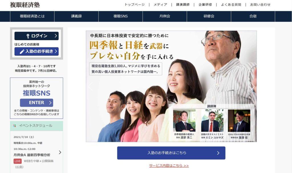 複眼経済塾 公式HP