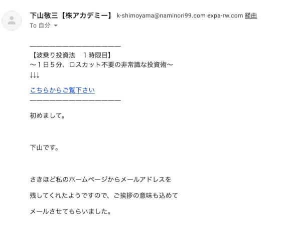 下山敬三からのメールマガジン